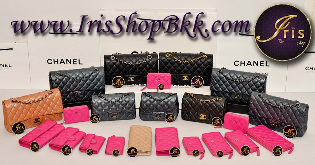 กระเป๋าแบรนด์เนม Iris Shop